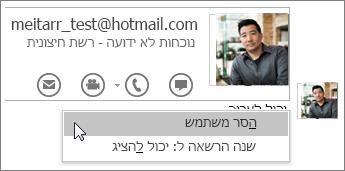 צילום מסך של אפשרויות 'הפסק שיתוף' ב- OneNote 2016.