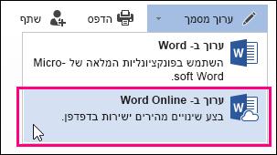 תמונה של הפקודה 'ערוך ב- Word Web App'