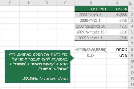 דוגמה של הפונקציה XIRR