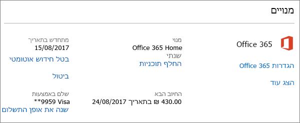 צילום מסך המציג את הדף 'שירותים ומנויים'