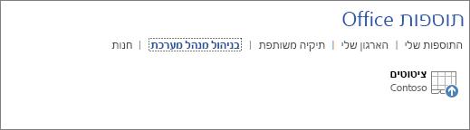 צילום מסך שמציג את הכרטיסיה 'בניהול מנהל מערכת' ביישום Office. התוספת 'ציטוטים' מוצגת בכרטיסיה.