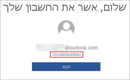 הצגת הקישור 'השתמש בחשבון אחר' בדף 'אישור החשבון שלך'