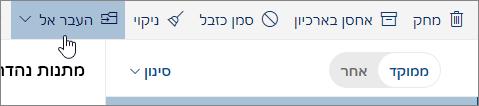 צילום מסך של לחצן 'העבר אל'