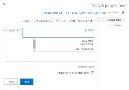 הזן את המשתמשים שעמם ברצונך לשתף את האתר.