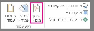 הפקודה 'סימן מים' ב- Word 2013. בכרטיסיה 'עיצוב', לחץ על 'סימן מים'.