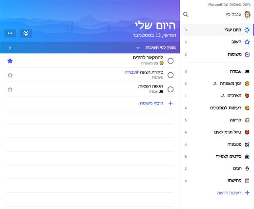 צילום מסך המציג את הסרגל הצידי של רשימה ואת רשימת היום שלי ב- Microsoft המשימות לביצוע