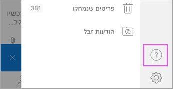 """ב- Outlook עבור iOS תפריט, הקש """"?"""""""