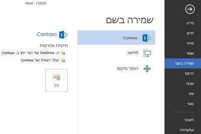 מסך שמירה שמציג את OneDrive for Business ואתר SharePoint שנוספים כמקום