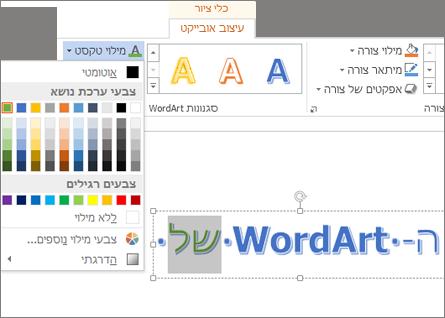 גלריית הצבעים של 'מילוי טקסט' הנמצאת בכרטיסיה 'כלי ציור עיצוב'