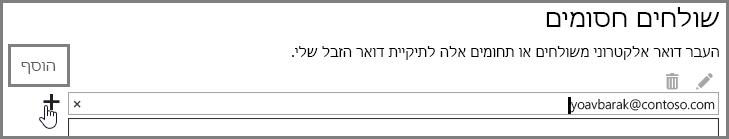 חסימת שולח ב- Outlook Web App