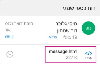 מציג OME עם Outlook עבור Android 1