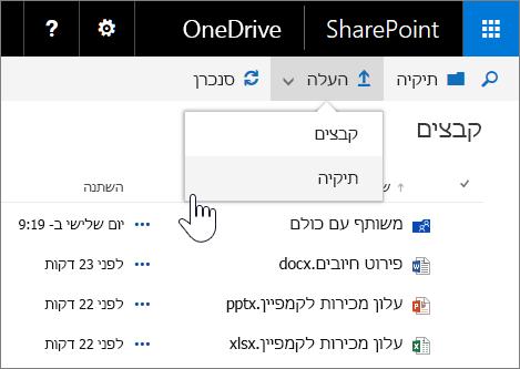 צילום מסך של העלאת תיקיה ב- OneDrive for business ב- SharePoint Server 2016 עם Feature Pack 1