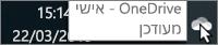 צילום מסך שמציג את הסמן מרחף מעל סמל OneDrive הלבן, עם הטקסט 'OneDrive - אישי'.