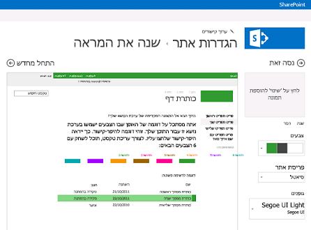 דוגמה של המסך המשמש כדי לשנות גופן, צבע ופריסה של האתר שלך