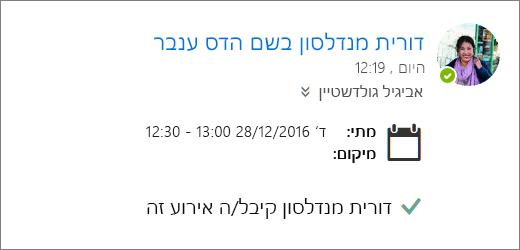 צילום מסך של הזמנה לפגישה שהתקבלה על-ידי נציג.