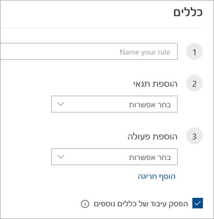 יצירת כלל חדש ב- Outlook באינטרנט