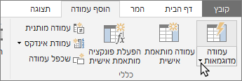 מציג את לחצן 'עמודה מדוגמאות' בכרטיסיה 'הוספת עמודות' של עורך השאילתות