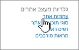אפשרות עמודת אתר בדף ' הגדרות האתר '