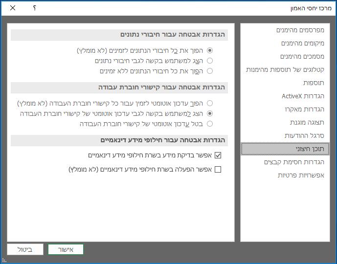 הגדרות תוכן חיצוני במרכז יחסי האמון של Excel