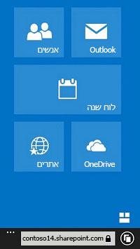 השתמש באריחי הניווט של Office 365 כדי לעבור לאתרים, ספריות ודואר אלקטרוני
