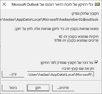 הצגת התוצאות של קבצי נתונים מסוג .pst של Outlook שנסרקו באמצעות כלי התיקון של תיבת הדואר הנכנס של Microsoft, SCANPST.EXE
