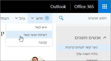צילום מסך של הפקודה ' חדש ', עם רשימת אנשי הקשר שנבחרו.