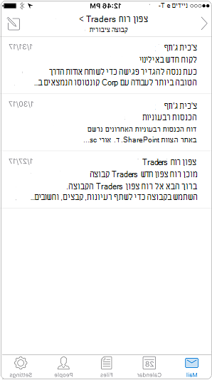 תצוגת שיחה ביישום הנייד ב- Outlook