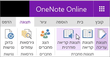 פתיחת כלי למידה ב- OneNote Online על-ידי בחירת הכרטיסיה תצוגה