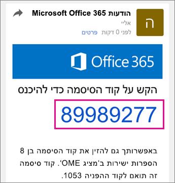 מציג OME עם Gmail 4