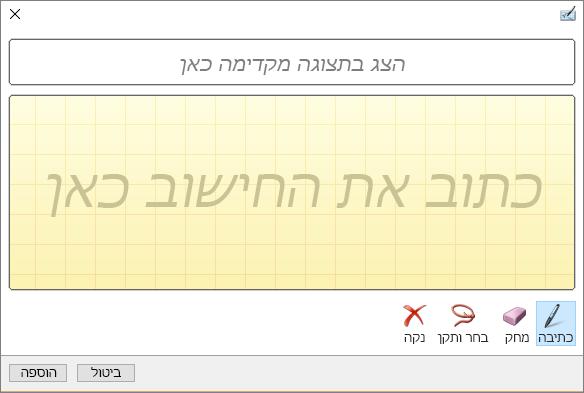 הצגת חלונית משוואת הדיו ב- Word