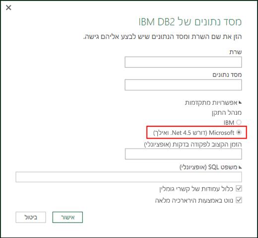 תיבת הדו-שיח 'מחבר מסדי נתונים' של Excel Power BI IBM DB2