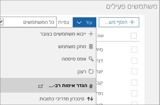 תפריט 'עוד' בדף 'משתמשים פעילים', כאשר האפשרות 'הגדרת אימות רב-גורמי של Azure' נבחרה.