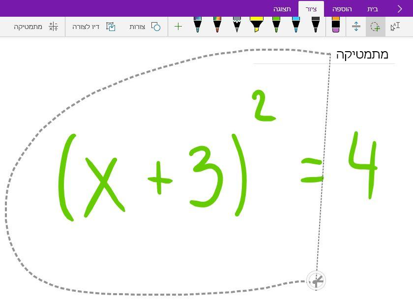בחירת כלי הקפה משוואה מתמטית בכתב יד