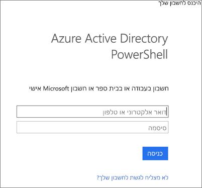 הזנת אישורי מנהל המערכת שלך עבור Azure Active Directory