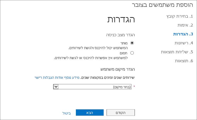 שלב 3 של אשף הוספת משתמשים בצובר - הגדרות