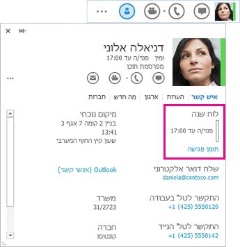 צילום מסך של QuickLync של איש קשר וכרטיס איש קשר כאשר לוח השנה ותזמון פגישה מודגשים