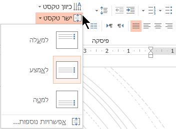 תפריט ' יישור טקסט ' ברצועת הכלים מאפשר לך להחליט אם הטקסט מיושר אנכית לחלק העליון או התחתון של הגורם המכיל שלו, או ממורכז באופן אנכי באמצע.