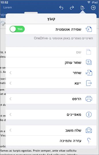 הכפתור 'קובץ' ב- Word עבור iOS מאפשר לך להדפיס, לשמור, לשלוח משוב ועוד.