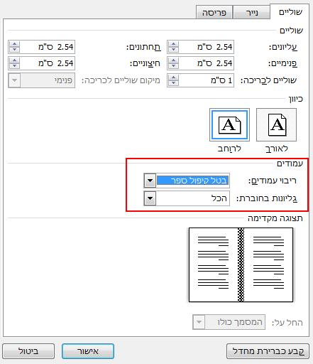 בכרטיסיה 'שוליים' תחת 'עמודים', שנה את ההגדרה עבור 'עמודים מרובים' ל'קפל ספר'. כיוון העמוד משתנה לאפשרות 'לרוחב'.