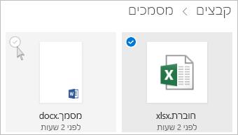 צילום מסך של בחירת קובץ ב- OneDrive בתצוגת אריחים