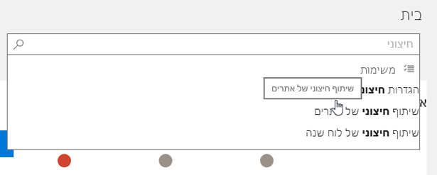 צילום מסך של שיתוף חיצוני אופייני בתיבה 'חיפוש' בדף הבית של מרכז הניהול