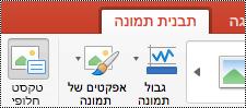 הכפתור 'טקסט חלופי' בסרט ב- PowerPoint עבור Mac