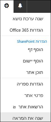צילום מסך שמציג את אפשרות התפריט 'שנה את המראה' של SharePoint.