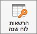 Outlook 2016 for Mac לחצן של הרשאות לוח שנה