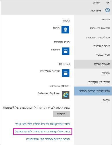 צילום מסך של ההגדרה 'הגדרת ברירות מחדל לפי יישום' ב- Windows 10.