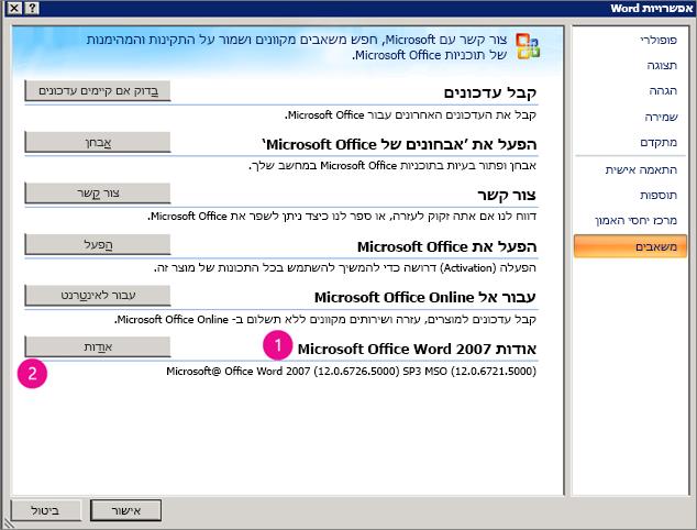 חלון משאבים תחת אפשרויות Word ב- Word 2007