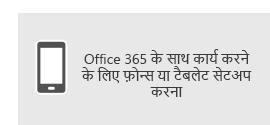 Office 365 के लिए फ़ोन्स और टैबलेट्स सेट करना