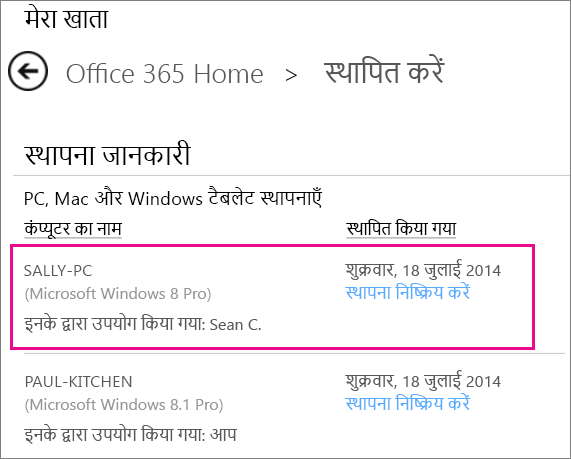 When someone sharing your subscription installs Office, you'll see the computer name and the name of the person who installed Office.