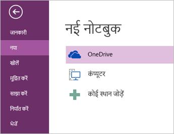 OneNote में नई नोटबुक प्रक्रिया