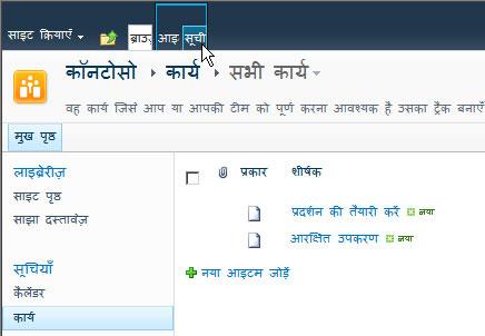 SharePoint साइट में सूची उपकरणों के तहत सूची टैब